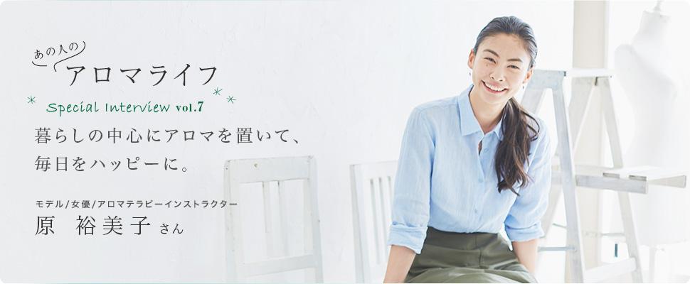 モデル/女優/アロマテラピーインストラクター原 裕美子 さん|アロマの現場