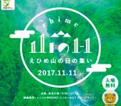 愛媛の和精油が体験できるスペシャルイベント!